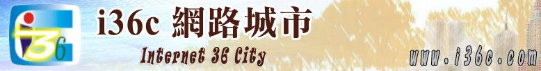 www.i36c.com