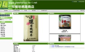 http://www.greenshop.tw-1.net