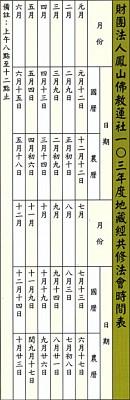 103年度地藏經共修法會時間表