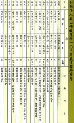 103年1~6月法務行事暦