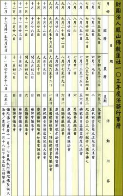 103年度7~12月法務行事暦